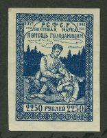 Почтово-благотворительный выпуск в помощь населению Поволжья 15