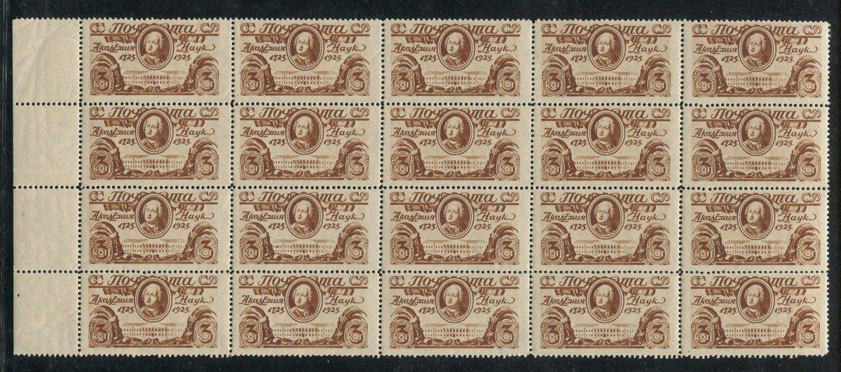 1925. 200-летие Академии наук (часть листа из 20 м.) [102Akv-5] 1