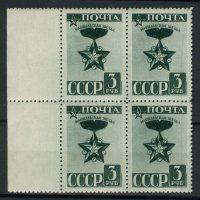 1943. Стандартный выпуск (Квартблок) 15