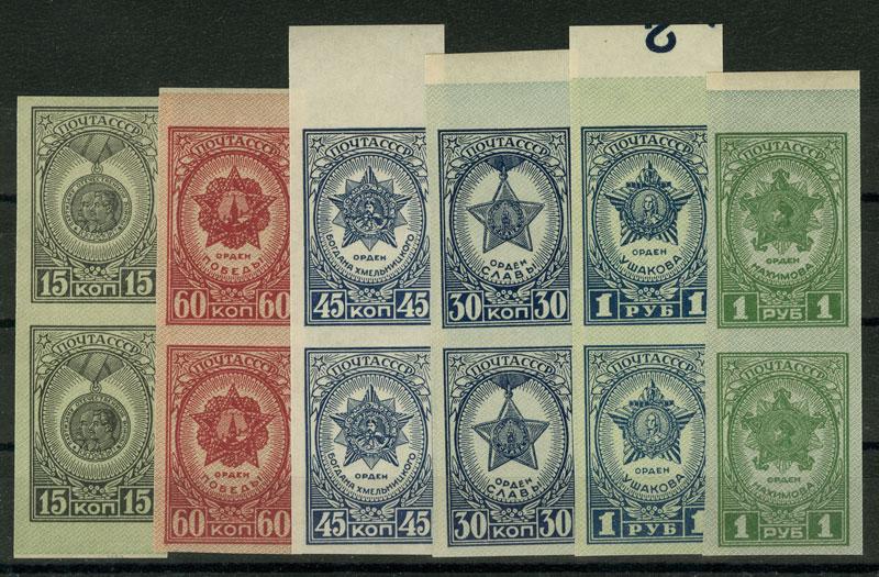 1945. Ордена и медали СССР (пары марок) 1