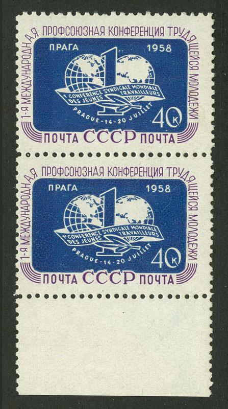 """1958. Разновидность: """"остров"""" (нижняя марка). 1"""