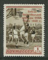 Победа баскетбольной команды СССР на первенстве мира в Чили 28