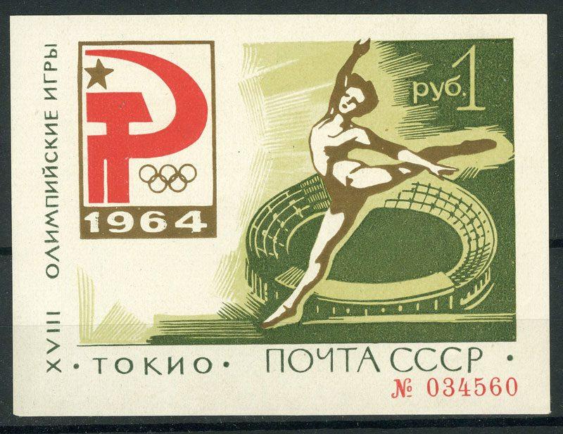Олимпийская филателия 5