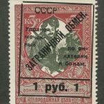 1923. Загранобмен. Тип II. [PE-2-II] 2