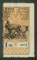 Марка оплаты взносов. Азербайджан 4