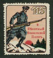 115-й Пехотный Вяземский полк 28