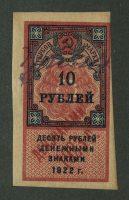 Гербовый Сбор РСФСР. 10 руб. 23