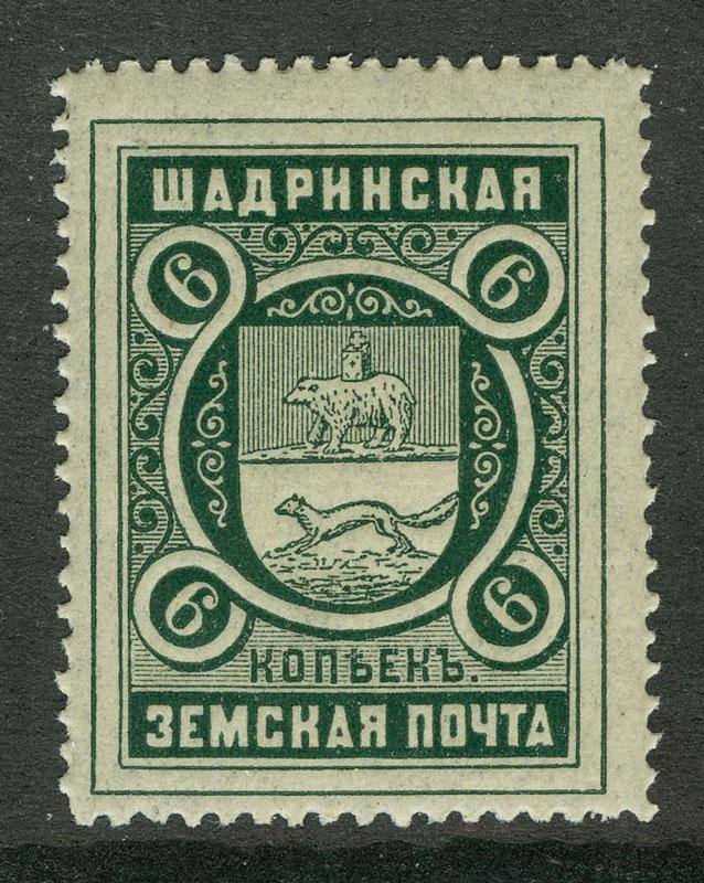 1913. Шадринский уезд [CLXI] 1