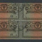 Контрольные марки (пара) 2