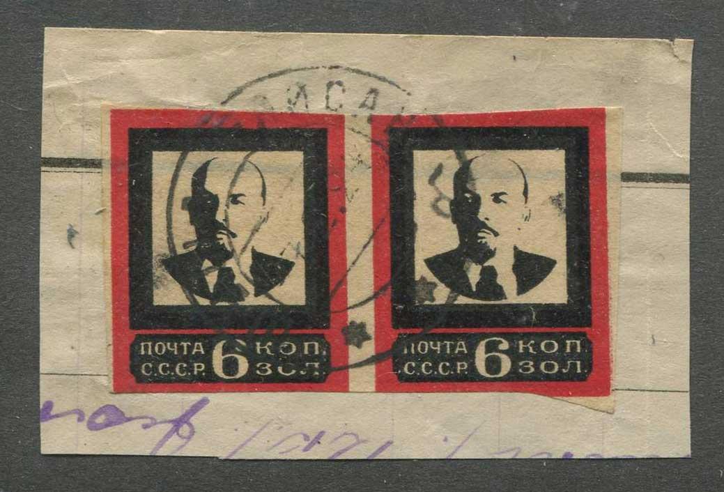 1924. Памяти В. И. Ленина. Широкая рамка. 1