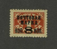 1927. Вспомогательный стандартный выпуск. Доплата. [168I/4] 21
