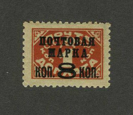 1927. Вспомогательный стандартный выпуск. Доплата. [168I/4] 1