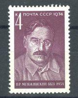 1974. В. Р. Менжинский. Двойная печать. [4314 Ta] 17