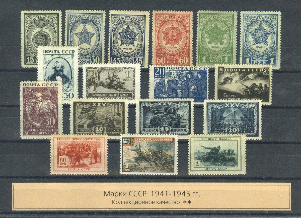Набор марок 1941-1945 гг. (17 шт.) 1
