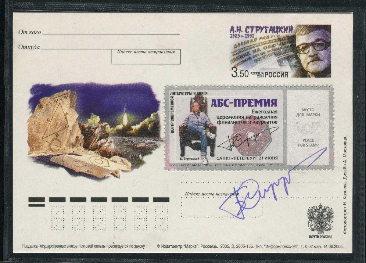 Почтовая карточка. А. Н. Стругацкий. 1