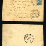 1927. Почтовая карточка Нижний-Ярмарка - Ленинград 2