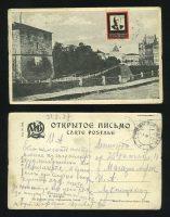 1927. Почтовая карточка Нижний-Ярмарка - Ленинград 5