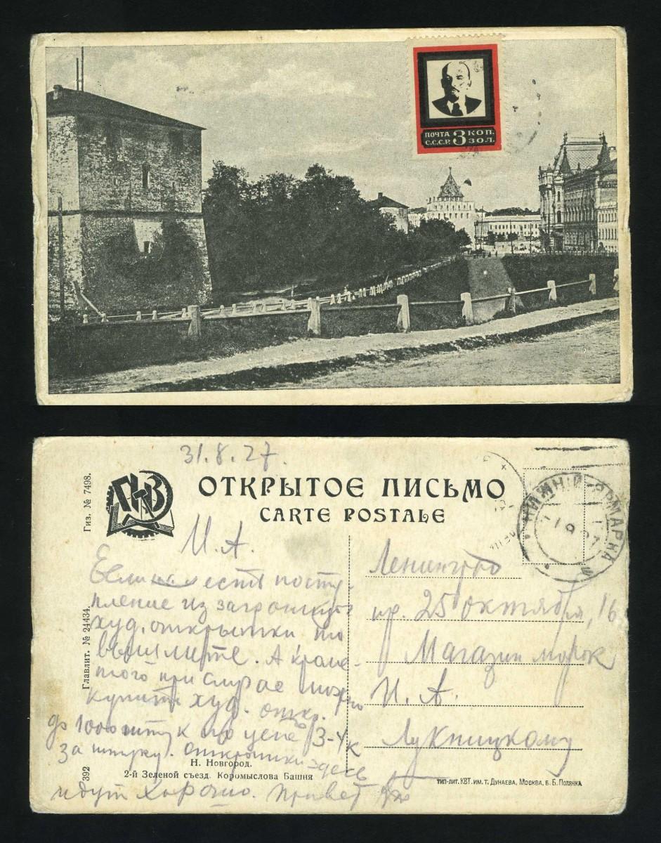 1927. Почтовая карточка Нижний-Ярмарка - Ленинград 1