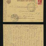 1927. Почтовая карточка Нижний-Ярмарка - Ленинград 3