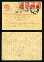 1942. Почтовая карточка Алмата - Сталинабад. 8