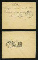 1927. Конверт Батум - 96 -  Баку. 27