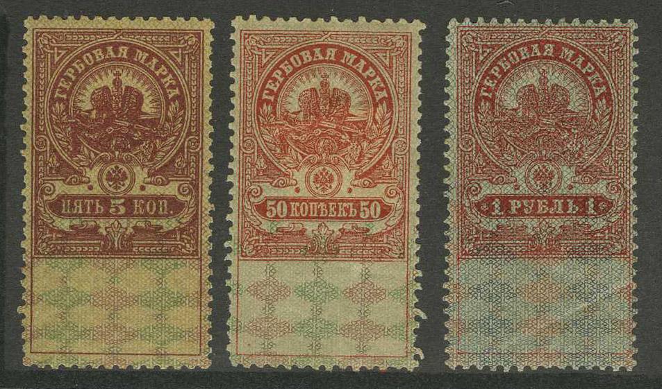 1905-15. Гербовые марки. 5, 50, коп., 1 руб. [RS1-5-7] 1