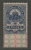 1905-15. Гребовая марка. 3 руб. [RS10] 5