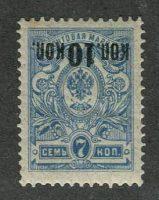 """1917. Перевернутая надпечатка """"коп. 10 коп."""" 14"""