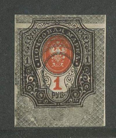 1919. Проба к марке. [Pr R 07] 1