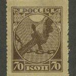 1923. Пара марок. Без перфорации. [0109] 2