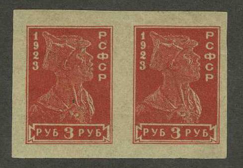 1923. Пара марок. Без перфорации. [0109] 1