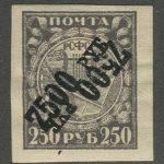 1922. Надпечатка перевернута на простой бумаге. 3