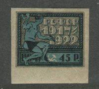 1922. РСФСР. Тонкая бумага. Серая. [63 PP] 6