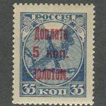 1924. Доплата. 40 коп. / 35 коп. [D9] 2