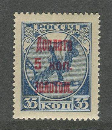 """1924. Доплата. 5 коп. / 35 коп. Толстая """"5"""" в надпечатке. [D3/3] 1"""
