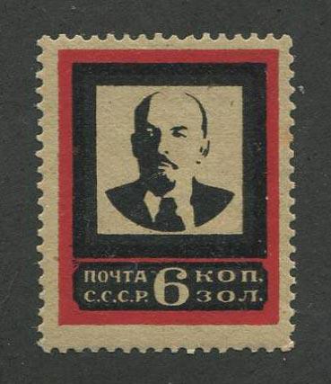 Памяти В. И. Ленина. Средняя рамка. [32/4] 1