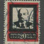 1937. Стандартный выпуск. Без вод. зн. [459/4] 2