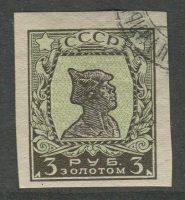1926. Стандартный выпуск. Без перфорации. Тип II. Без вод. зн. 32