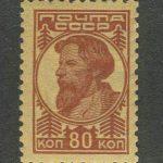 1937. Перф. греб. Без вод. зн. 3