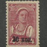 1929. Стандартный выпуск. С вод. зн. [228/2] 3