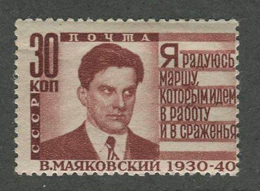 1940. В. В. Маяковский. Перф. греб. [641 I A] 1