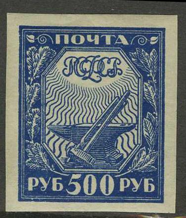1921. Темно-синяя. [12c] 1