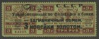 1923. Загранобмен. Тип I. [PE2I] 8