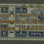 1923. Загранобмен. Тип I. [PE1I] 2