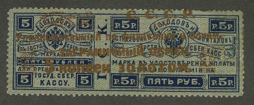 1923. Загранобмен. Бронзовая надпечатка. Тип I. [PE3I] 1