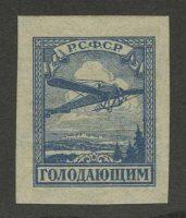 1922. Почтово-благотворительный выпуск. [58] 5