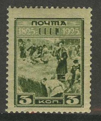 1925. 100-летие восстания декабристов [115/2] 1