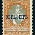 "1914-15. Типографская надпечатка ""ОБРАЗЕЦЪ"". [M-I-130,131,132,133] 5"