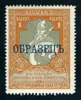 """1914-15. Типографская надпечатка """"ОБРАЗЕЦЪ"""". [M-I-130A] 4"""