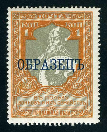 """1914-15. Типографская надпечатка """"ОБРАЗЕЦЪ"""". [M-I-130A] 1"""